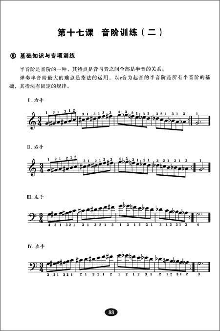 中老年钢琴基础教程(上册);;图片