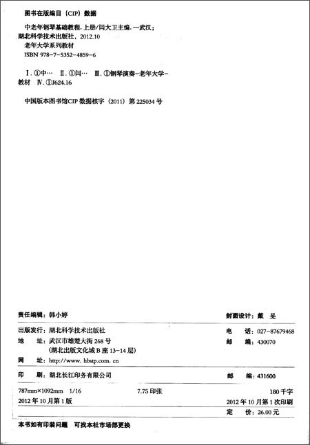 黄昏/69  乐曲  小步舞曲/69  阿拉伯风格曲(片段)/70  瑶族长鼓舞图片