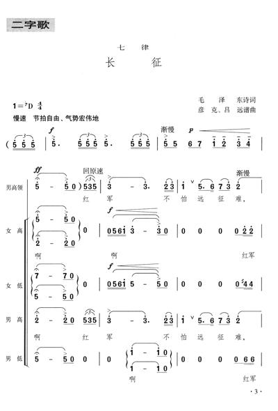 笛子入门曲谱_梁祝笛子入门曲谱_第2页_久久乐谱