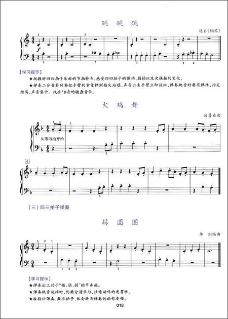 《船歌》(选自《儿童钢琴