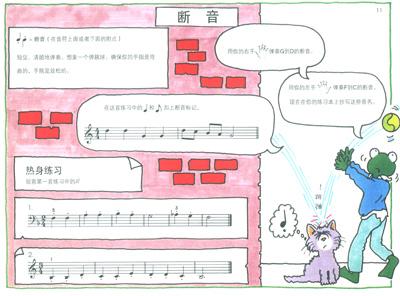 切斯特幼儿钢琴教程:第3册【综合版】(附乐理卡)