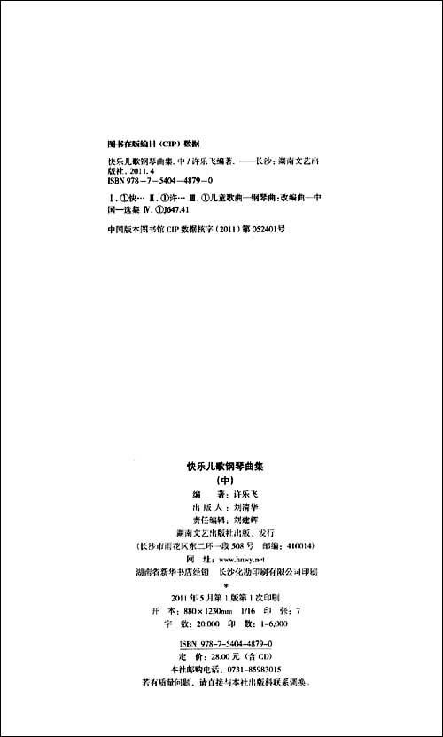 快乐儿歌钢琴曲集【中】(附cd)