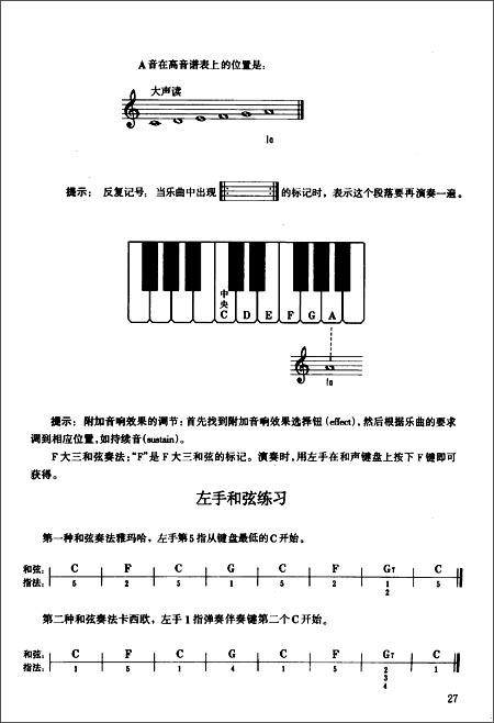 儿童电子琴基础教程