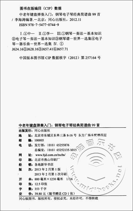 绒花简谱歌谱-中老年键盘弹奏入门 钢琴电子琴经典简谱曲99首 附CD