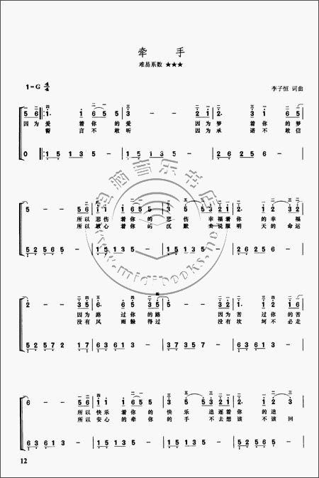 电子琴钢琴经典简谱曲