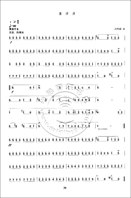 十八管排笛乐谱