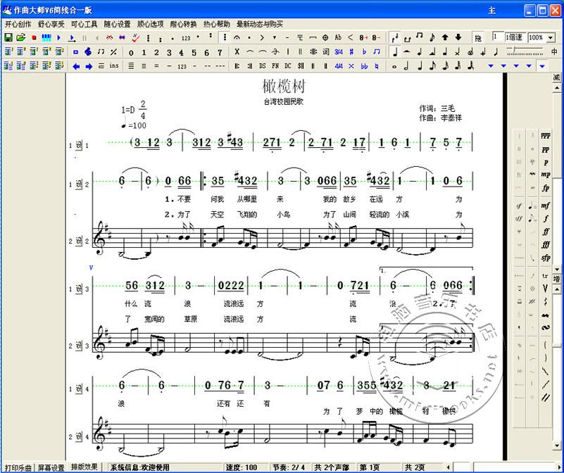 后来架子鼓谱-在输入休止符的时候,如十六分休止符不能放在四间和五间里.可用拖