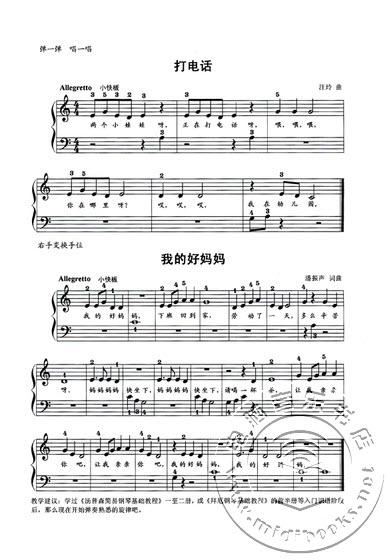 钢琴音乐谱子音阶