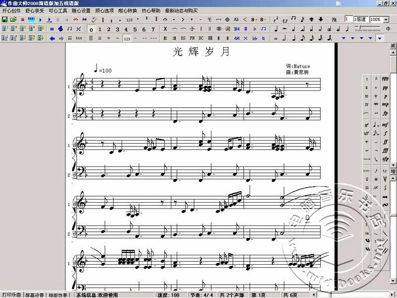 作曲大师(简谱 五线谱)专业版