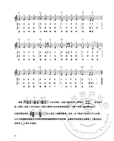 少年儿童电子琴:中外名歌名曲80首(附1cd)