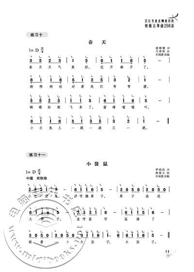 最新古筝入门:百位专业老师推荐的初级古筝曲298首图片