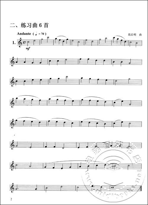 c大调音阶五线谱歌谱
