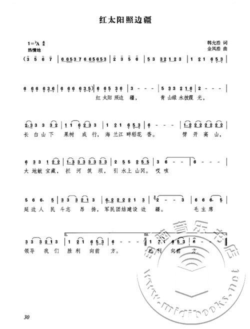 红歌波浪的谱子