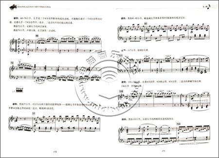 钢琴八级练习曲歌谱