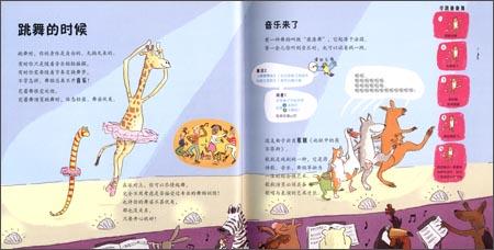 小学五年级 上 音乐书一本要几元图片