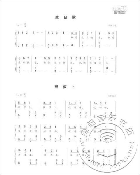 我的钢琴很简单:成年人简谱钢琴好歌名曲123首