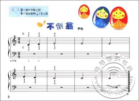 新编儿童钢琴初步教程:启蒙篇·中(附dvd光盘1张)