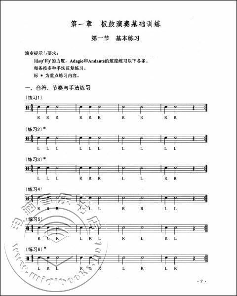 中国打击乐教程(五):板鼓节奏与演奏应用训练