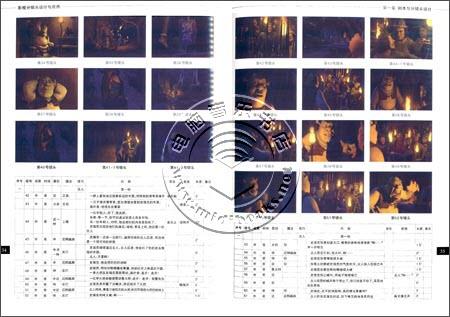 影视分镜头设计与应用