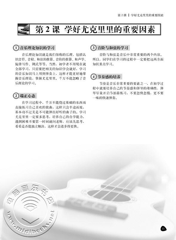 尤克里里入门自学38课(课程 曲谱综合大教本)