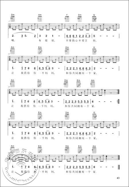 儿童歌曲器乐演奏启蒙 尤克里里