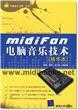 midifan电脑音乐技术(精华本)