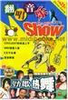 翻唱音乐show(赠劲歌热舞:最新劲爆华语DJ舞曲)(2CD+手册)