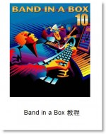 Band in a Box 教程