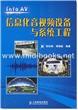 信息化音视频设备与系统工程