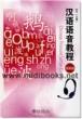 汉语语音教程:提高篇(附1CD)