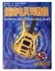 摇滚电贝司教程[中级、高级A](3VCD)