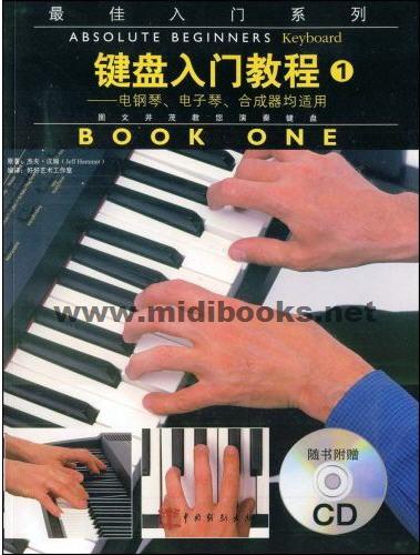 键盘入门教程1:电钢琴、电子琴、合成器均适用(附1CD)—最佳入门系列