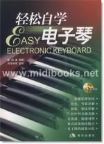 轻松自学电子琴(附1dvd)图片