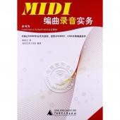 MIDI编曲录音实务