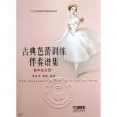 古典芭蕾训练伴奏谱集(高年级女班一)