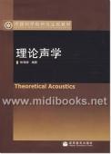 理论声学—中国科学院研究生院教材