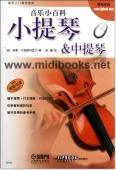 音乐小百科:小提琴&中提琴——音乐入门最佳指南