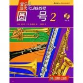 管乐队现代化训练教程:圆号2【原版引进】(附1CD)