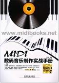 MIDI数码音乐制作实战手册(附1CD,含语音视频教学)