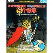 贝司少年的逆袭!Slap修行路上的5个故事:Slap贝司技巧的终极攻略(附CD)