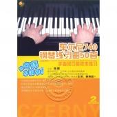 车尔尼740钢琴练习曲50首:手指灵巧的技术练习(2DVD+学习指导手册)