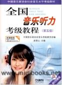 全国音乐听力考级教程:第5级(附2CD)