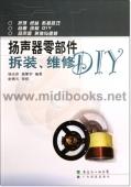 扬声器零部件拆装、维修DIY