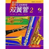 管乐队现代化训练教程:双簧管2【原版引进】(附1CD)