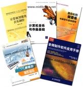 MIDI学习入门套装(5本+DVD视频)