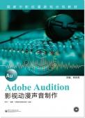 Adobe Audition影视动漫声音制作(附CD)