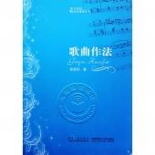 歌曲作法——21世纪音乐教育丛书