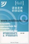 语音发声科学训练(附1CD)—新编播音员主持人训练手册