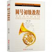 圆号初级教程——西洋乐器教程系列