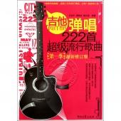吉他弹唱222首超级流行歌曲【第一季】(最新修订版)